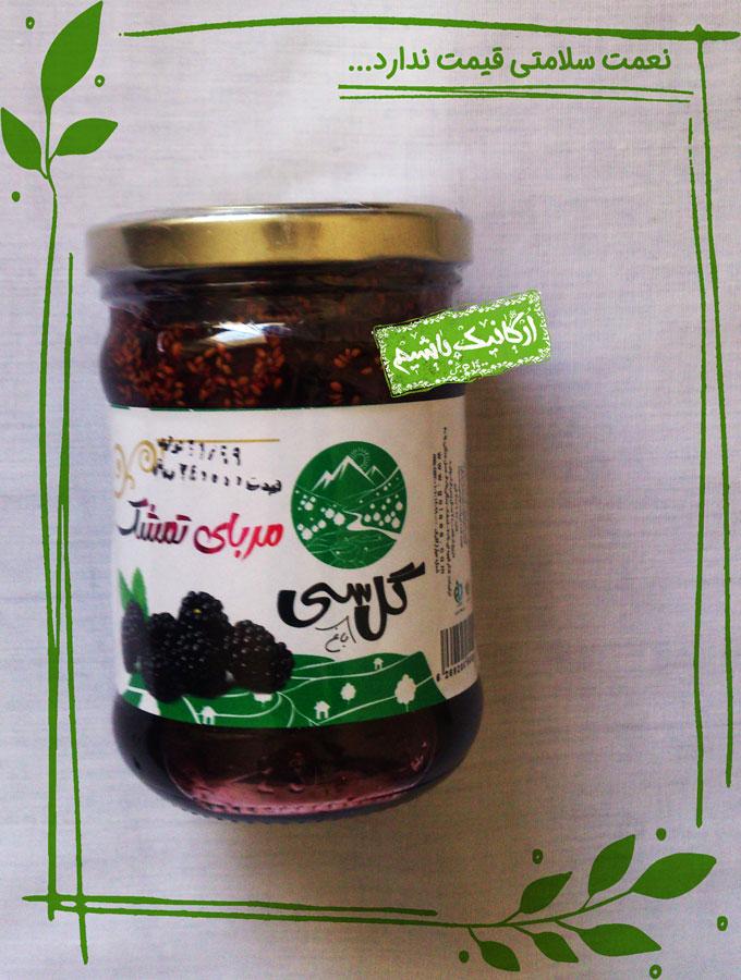 مربای تمشک ارگانیک گل سی