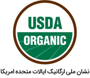 نشان ملی ارگانیک ایالات متحده امریکا