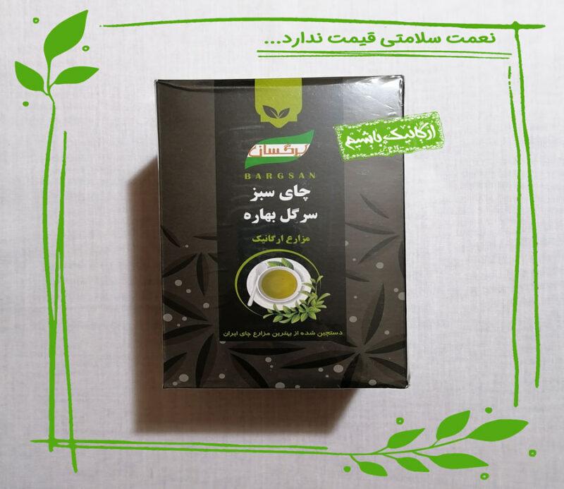 چای سبز ارگانیک برگسان