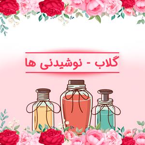 گلاب - نوشیدنی ها