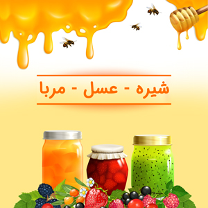 شیره - عسل - مربا